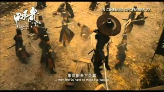 Flying Swords Of Dragon Gate (2011 Jet Li & Zhou Xun Film