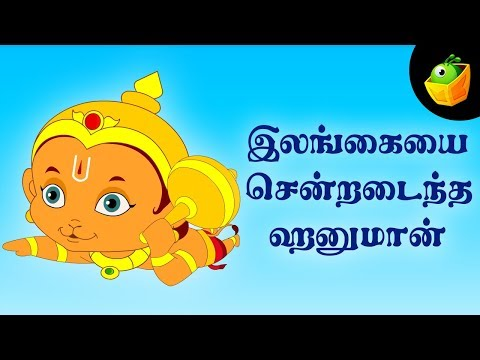 Hanuman in Lanka - Kids Animation Cartoon Story