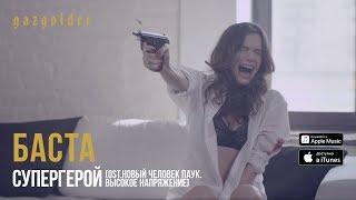 Баста - Супергерой