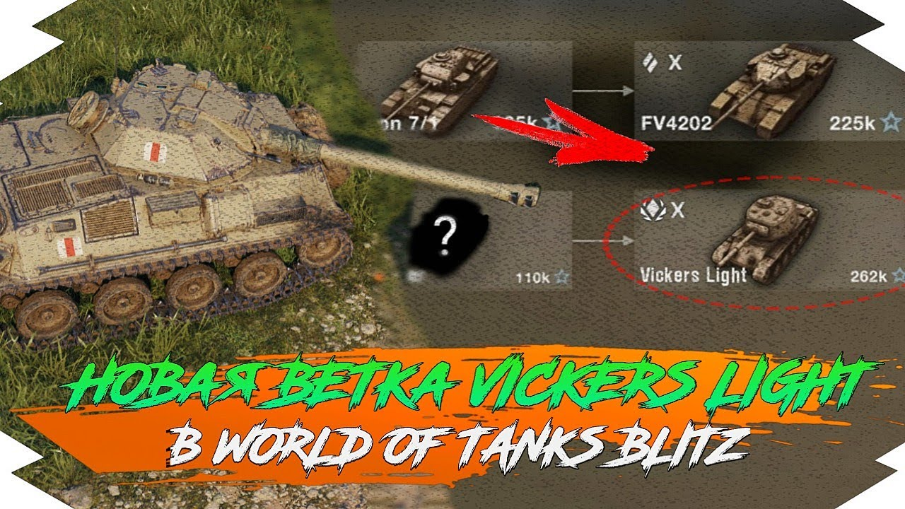 Танки к игре world of tanks