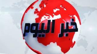 خبر اليوم : مجلس الأمن يصدر قراره حول الصحراء المغربية |