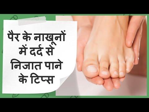 पैर के नाखूनों में दर्द का घरेलु उपाय   Home Remedies for Toe Nail Pain in Hindi