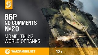 ВБР. Эпизод № 20 - World of Tanks / ВБР: no comments