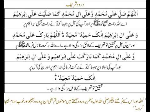Darood Sharif   Durood e Ibrahim With Urdu Translation