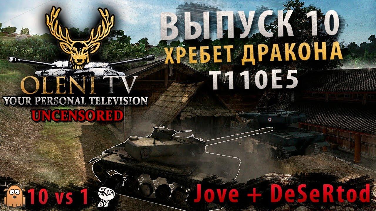 Один Против Десяти (VOD по T110E5)