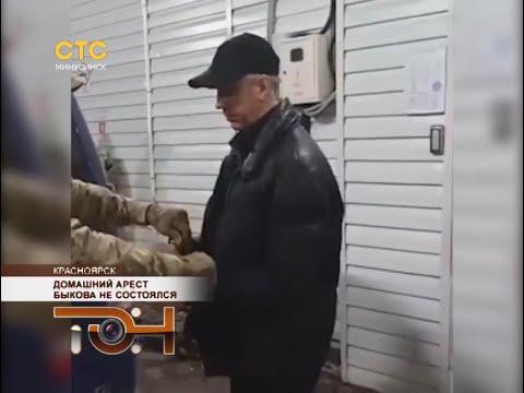 Домашний арест Быкова не состоялся