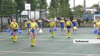 В Рубежном открыли новую спортивную площадку