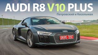 Audi R8 V10 plus тест-драйв с Михаилом Петровским. Видео Тесты Драйв Ру.