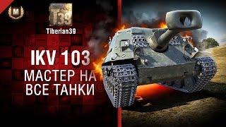 Мастер на все танки №134: IKV 103 - от Tiberian39