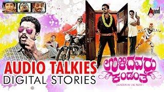 "Ulidavaru Kandanthe ""Audio Talkies"" Rakshit Shetty"