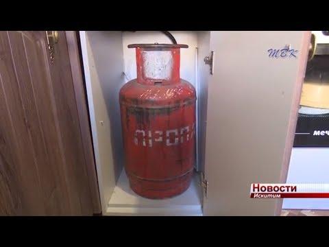 ГАЗ про запас: искитимцам рекомендуют заказывать баллоны со сжиженным газом заранее