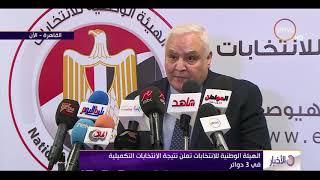الهيئة الوطنية للانتخابات تعلن نتيجة