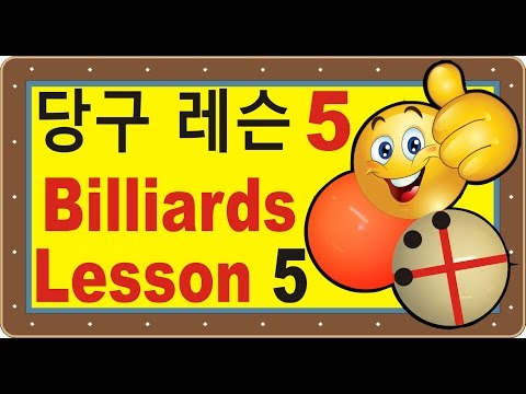 당구 레슨, 5 - Billiards Lesson, 5 and Multiplayer training
