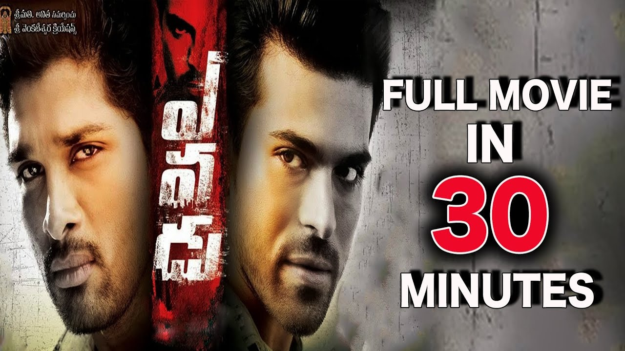 Yevadu full movie download youtube
