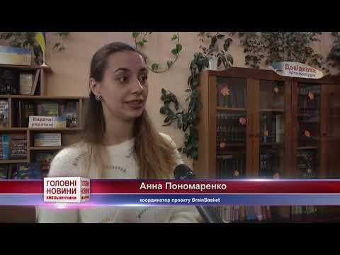 У Хмельницькому стартував всеукраїнський освітній проект WOW Teachers