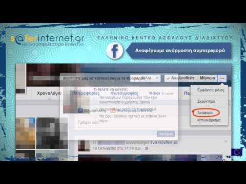 Facebook: ορθή διαχείριση των προσωπικών μας δεδομένων