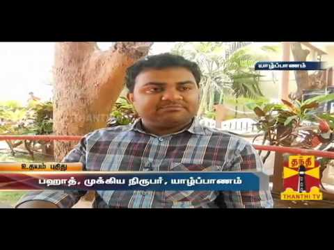 Sri Lanka polling Begins, Exclusive talk Northern Province Election - Thanthi TV