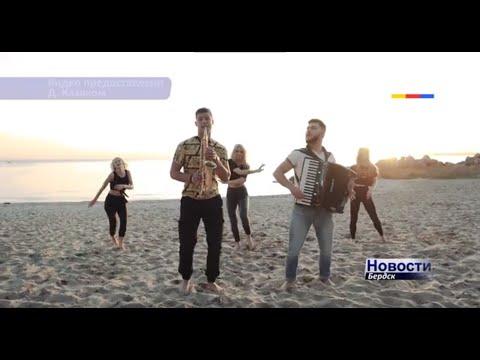 Бердский дуэт «Sound plus» сам сочинил мелодию и снял клип о летнем настроении