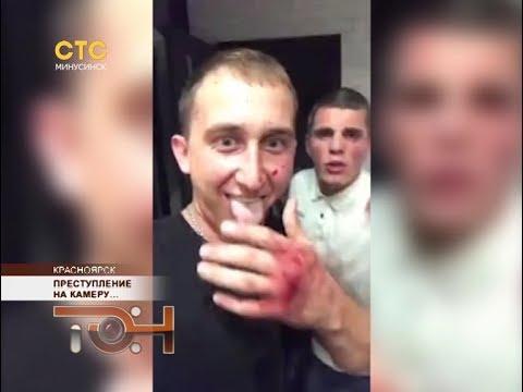 Преступление на камеру…