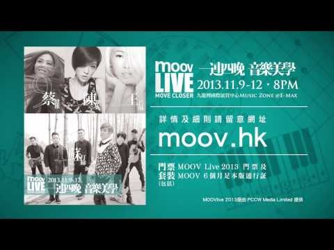 Moovlive 2013 一連四晚 音樂美學:蔡健雅/陳珊妮/蘇