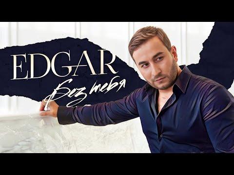 EDGAR - Без Тебя (NEW 2017)