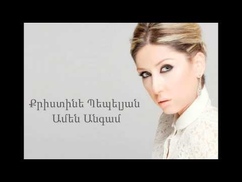 Christine Pepelyan - Amen Angam // Audio //