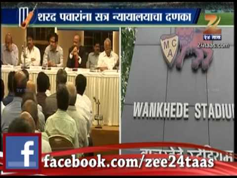 Zee24Taas: mumbai session court stops sharad pawar from handling  MCA work
