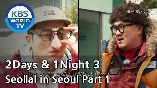 1 Night 2 Days S3 Ep.11