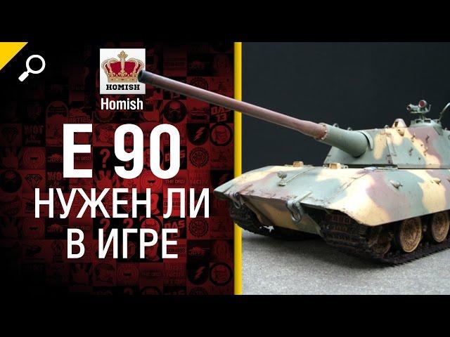 E 90 - Нужен ли в игре? - от Homish [World of Tank