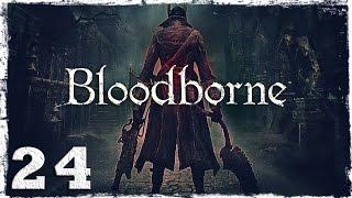 [PS4] Bloodborne. #24: Четыре босса? Легко!
