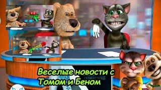 Скачать Игру На Андроид Кот Том И Бен Телеведущие
