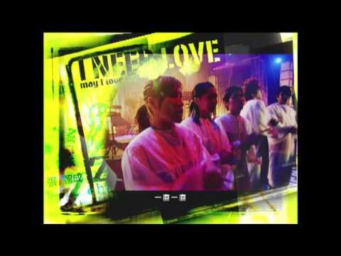 張智成 - I Need Love (官方版MV)