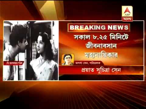Actress Suchitra Sen Died