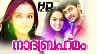 Nadabrahmam A Tale Of Love Full Length Malayalam Movie