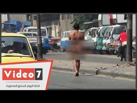 ترمضينة مِصرية. شخص يتجول عارياً في نهار رمضان