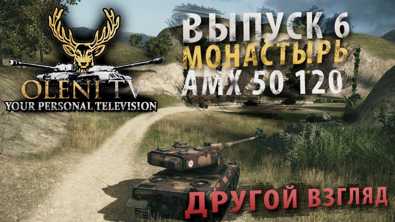 Другой Взгляд (VOD по AMX 50 120)
