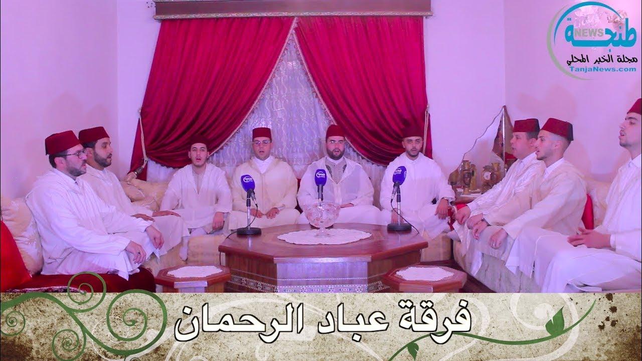 إبتهالات رمضانية مع فرقة عباد الرحمان (ج 2)