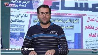 شوف الصحافة:الجيش المغربي يستنفر جنود الاحتياط | شوف الصحافة