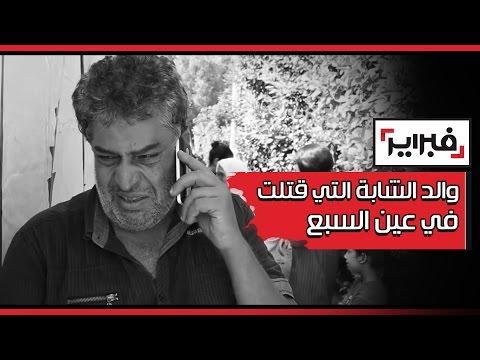 والد الشابة التي قتلت في عين السبع يرتدي بذلة تخرجها و يبكي : ما زال مفرحاتش بيها !