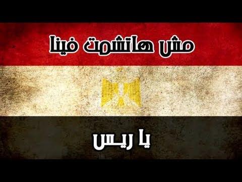 باسم يوسف شو الحلقة ٧ - مش هتشمت فينا يا ريس
