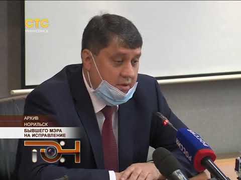 Бывшего мэра на исправление