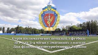 Післяматчеві пенальті з футболу між командами ХНУВС у змаганнях з нагоди Дня фізичної культури і спорту України