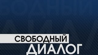 Свободный диалог Алексей Шульженко