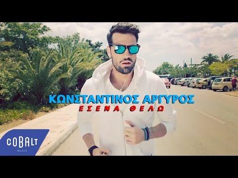 Konstantinos Argiros - Esena Thelo