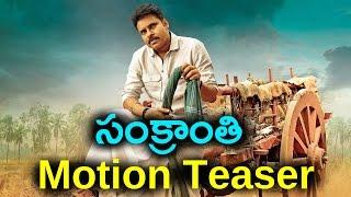 Pawan Kalyan Katamarayudu Sankranthi Motion Teaser !