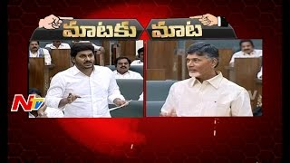 Mataku Mata : War of Words Between Chandrababu and Jagan..