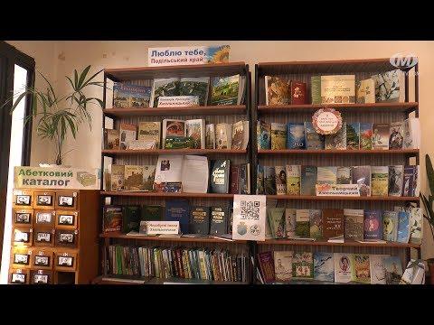 Оновлена бібліотека-філія №15