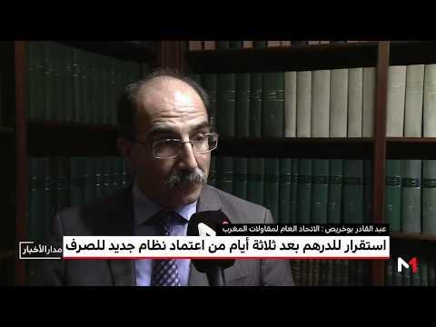 انعكاسات النظام الجديد للصرف بالمغرب