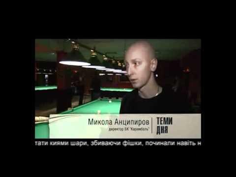 Більярдний турнір з гри Карамболь у Чернівцях