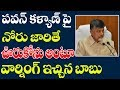 Chandrababu Naidu Gives Warning Over Comments on Pawan Kal..